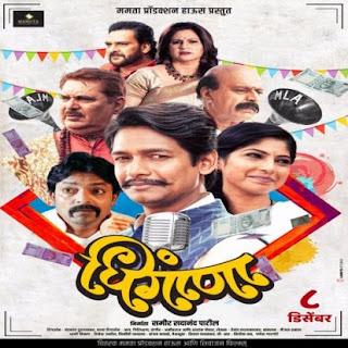 Dhingana (2017) Marathi Movie Mp3 Songs Download