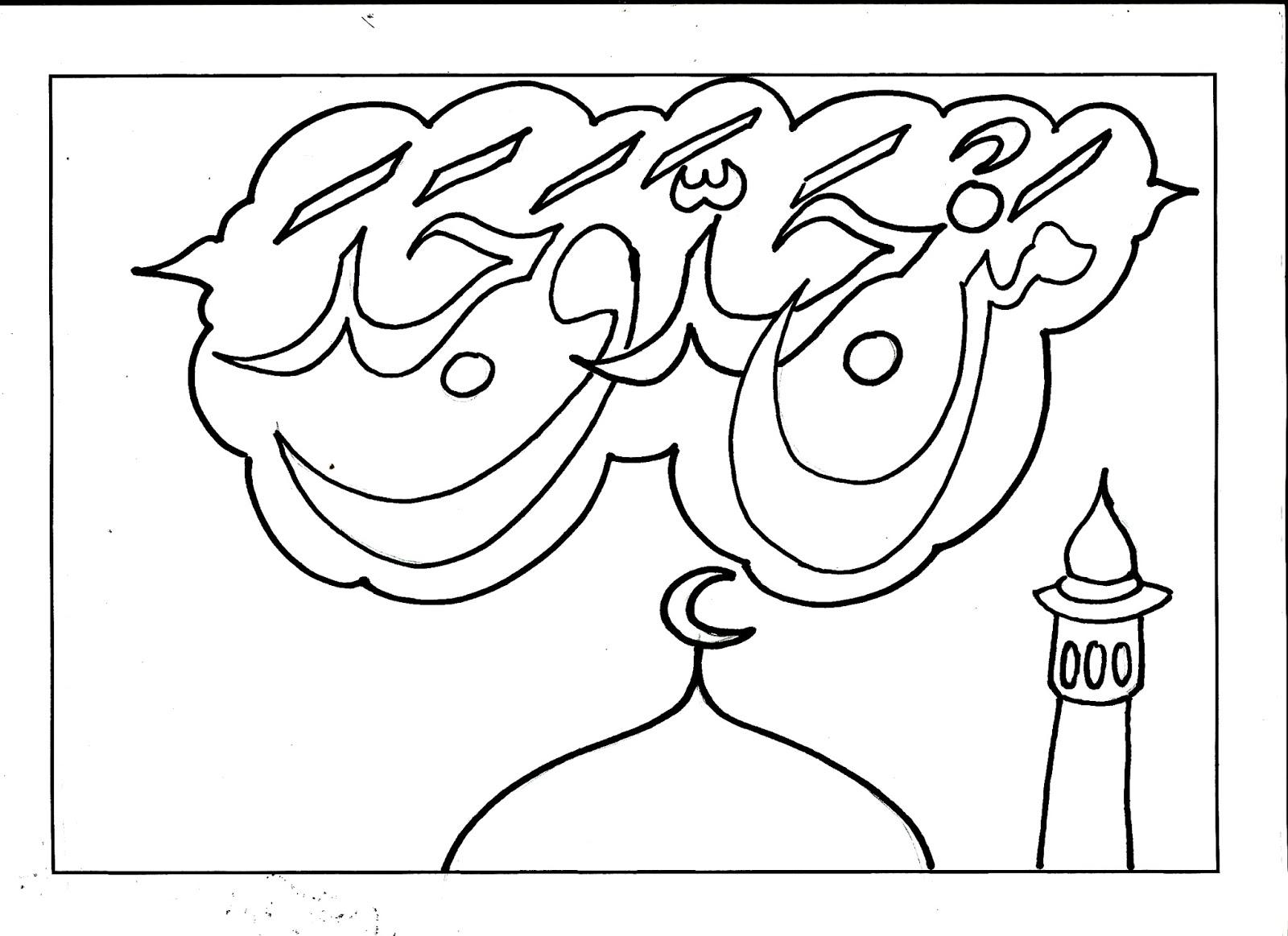 Izarnazar Gambar Mewarnai Kaligrafi Hitam Putih
