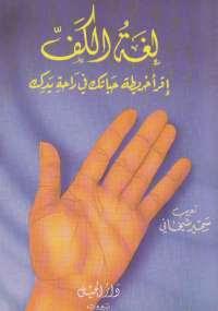 تحميل كتاب لغة الكف pdf