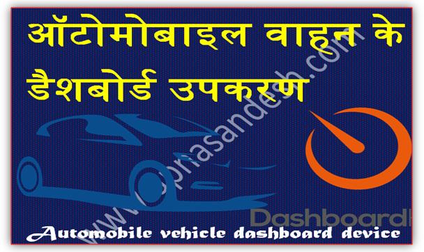 ऑटोमोबाइल वाहन के डैशबोर्ड उपकरण - Automobile vehicle dashboard device