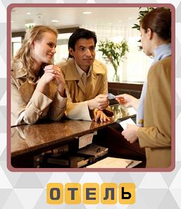 в отеле принимают посетителей 600 слов 2 уровень