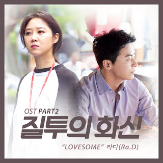 DOWNLOAD MP3 [Single] Ra.D – Jealousy Incarnate OST Part.2