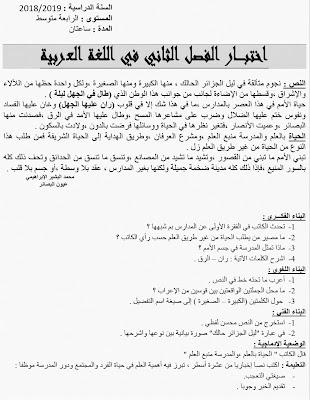 اختبار اللغة العربية الفصل الثاني %D8%A7%D8%AE%D8%AA%D