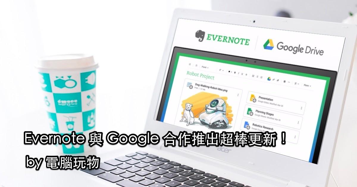 Evernote 整合 Google Drive!檔案與筆記同步更新