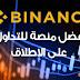 شرح منصة بايننس الخرافية binance trading
