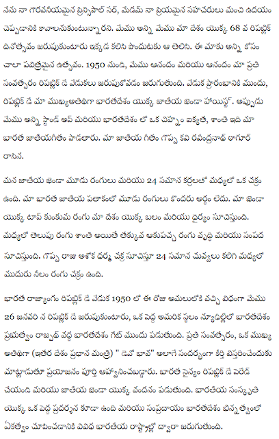 Republic Day Speech For Teachers In Telugu