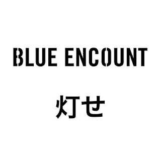 Tomose-Single-BLUE ENCOUNT の歌詞