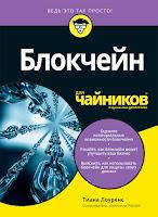 книга Тианы Лоуренс «Блокчейн для чайников» - читайте отдельное сообщение в моем блоге