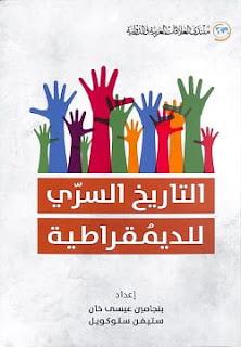 تحميل كتاب التاريخ السري للديمقراطية pdf - بنجامين عيسى خان وستيفن ستوكويل