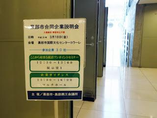 コラーレで行われた合同企業説明会の会場入口