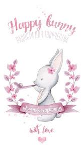 хэппи банни, хепи бани, happy bunny