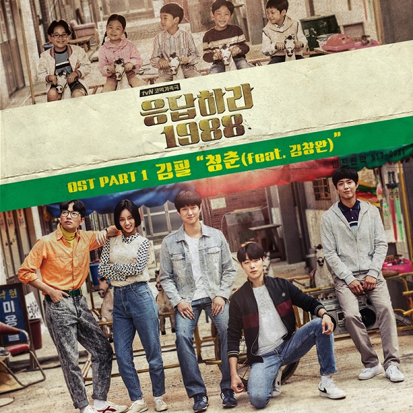 Reply 1988 Batch Subtitle Indonesia
