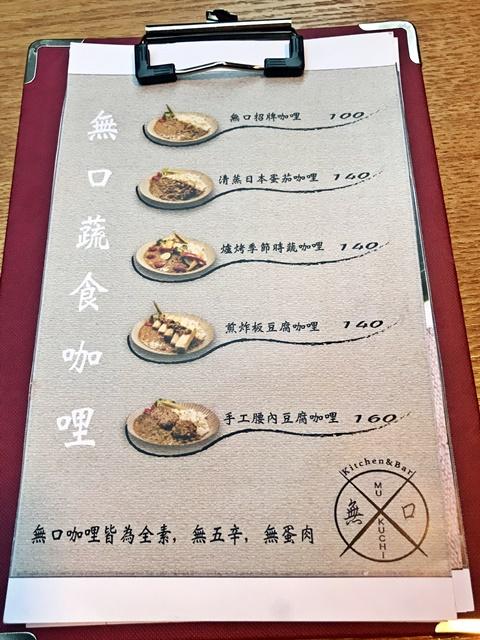 無口小廚菜單~台北環河北路、迪化街素食