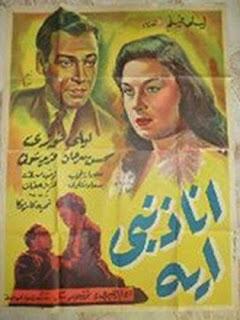 مشاهدة الفيلم المصري انا ذنبي ايه بطولة ليلى فوزي وفريد شوقي