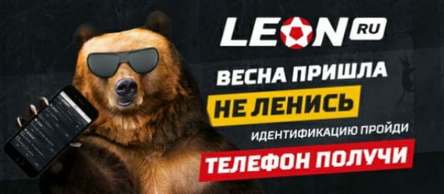 Ставки в Леон