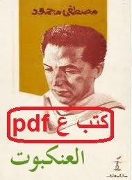 تحميل رواية العنكبوت pdf مصطفى محمود