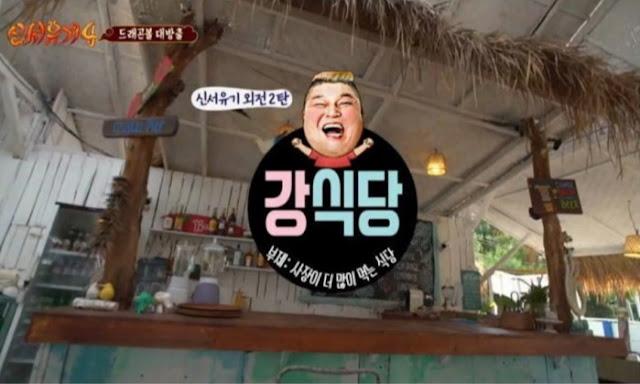 《姜食堂》今日3號於濟州島開始錄影 即將展開為期一週的餐廳營業活動