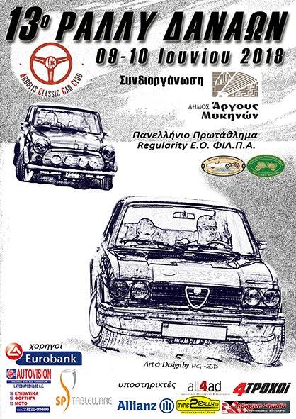 """Έρχεται το """"13ο  ΡΑΛΛΥ ΔΑΝΑΩΝ"""" από το Argolis Classic Car Club"""