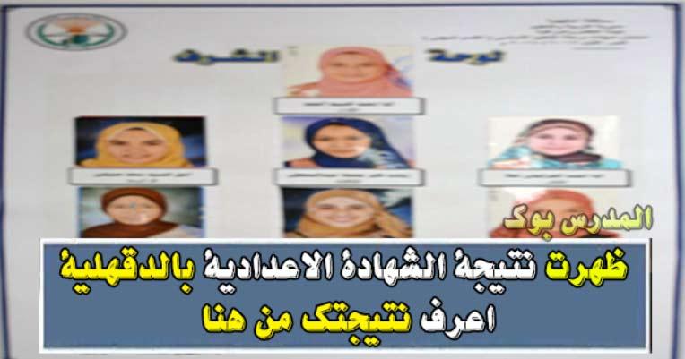 البوابة الالكترونية لمحافظة الدقهلية نتيجه الشهاده الاعدادية 2018 بالأسم ورقم الجلوس