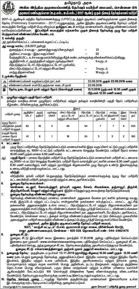 Tamilnadu Government Civil Service Coaching Centre - IAS Preliminary - civil service exam application form