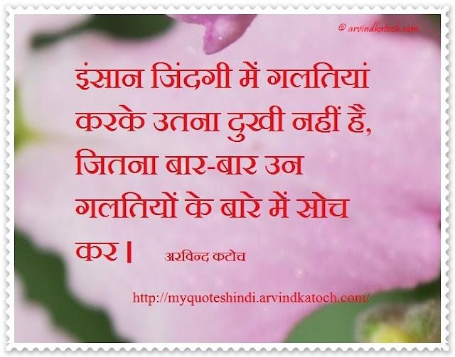 Hindi Quote, life, human,unhappy, इंसान, जिंदगी, गलतियां, दुखी, Hindi Thought,
