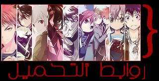 ألحلقة 01 أنمي Gakusen Toshi Asterisk مترجمة عربي