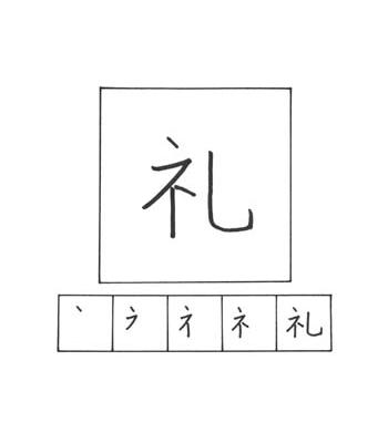 kanji sopan santun, ritual