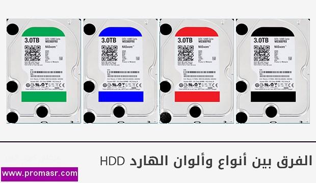 معرفه الفرق بين أنواع و الوان الهارد HDD