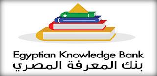 التسجيل فى بنك المعرفة المصرى