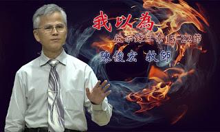我以為_花蓮博愛浸信會主日講道_陳俊宏 牧師