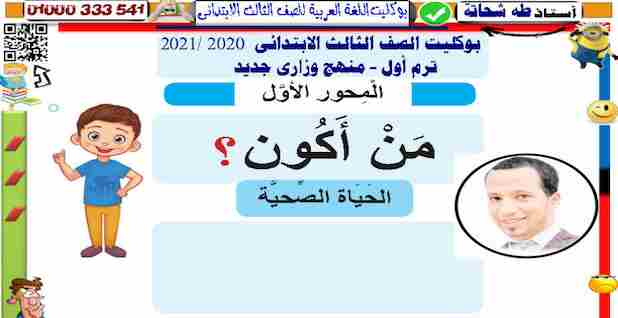 ملزمة منهج اللغة العربية الجديد للصف الثالث الابتدائى ترم أول 2021 للاستاذ طه شحاتة