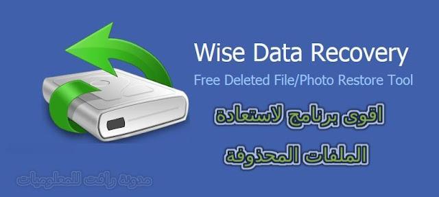 Wise Data Recovery ، Data Recovery برنامج استعادة الملفات  استرجاع الملفات استرجاع ملفات الهاتف .