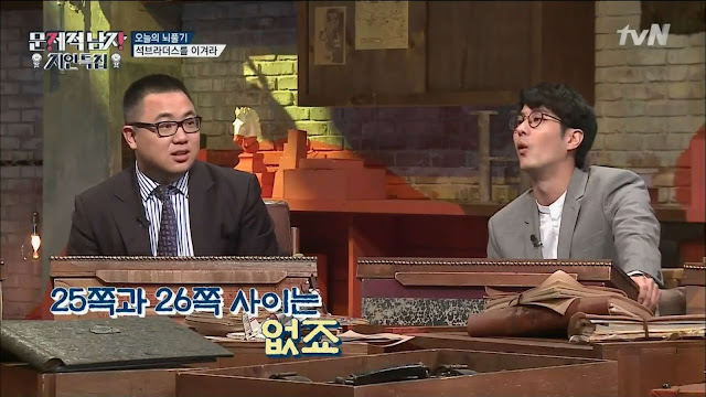problematic men questions ep 12 check page