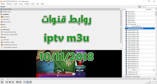 روابط قنوات iptv تعمل لفترة طويلة بتاريخ 10/11/2018
