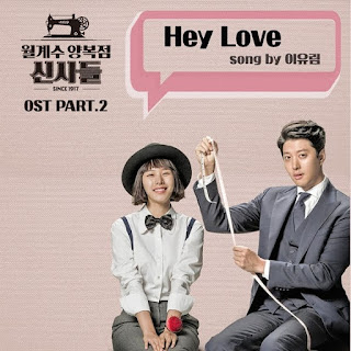 K-Lyric: Lee Yoo Rim (이유림) – Hey Love