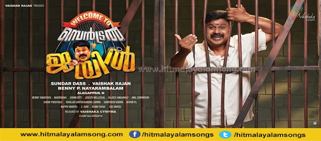 Police-Anu Tharam Song Lyrics - Welcome To Central Jail Movie Song