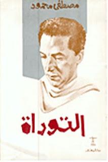 كتاب التوراة pdf الكاتب مصطفى محمود