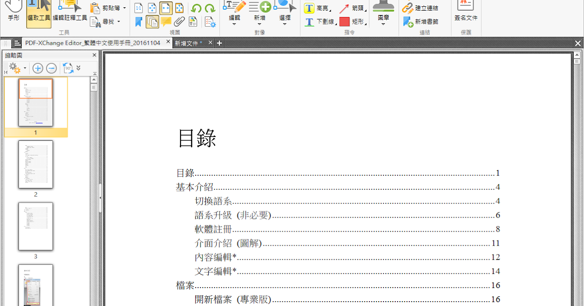 pdf xchange viewer pro 免 安裝 破解