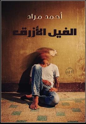 غلاف رواية الفيل الأزرق - أكثر روايات أحمد مراد مبيعًا