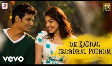 Kavalai Vendam new single song Un Kadhal Irundhal Podhum Best Tamil movie Song 2017