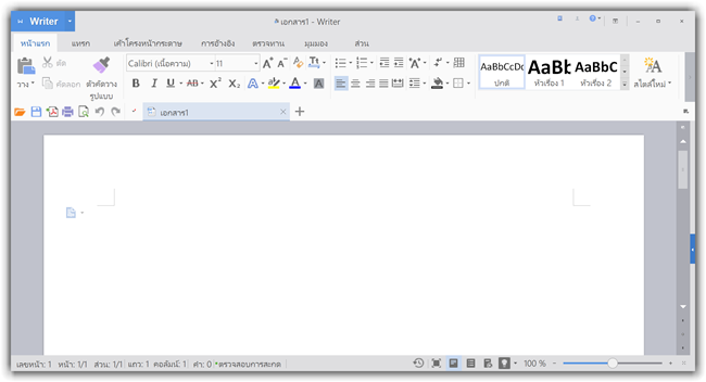 Download_WPS Office 2016_Full_Version_Free