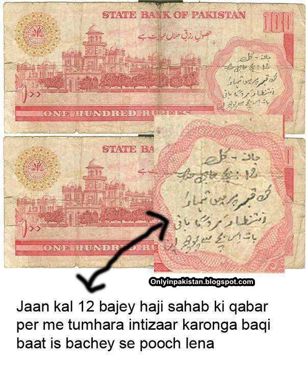 Funny  message on Pakistani currency