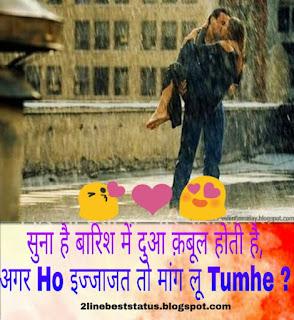 two-line-love-status-1.jpg. 2 line love Hindi status.