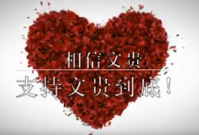 郭文贵直播文字版:将爆料2个新常委 号令挺郭会勿反习主席