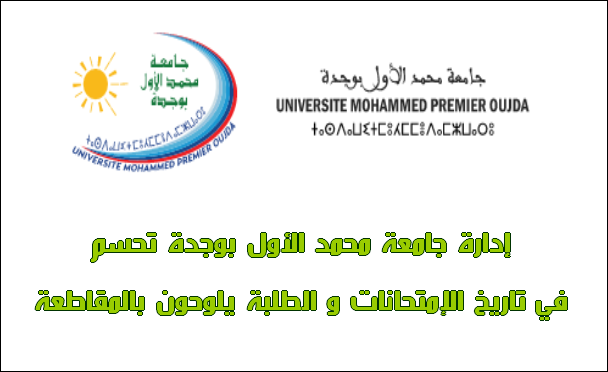 إدارة جامعة محمد الأول بوجدة تحسم في تاريخ الإمتحانات و الطلبة يلوحون بالمقاطعة