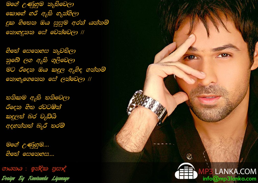 Sinhala nonstop free Download Mp3