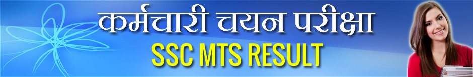 SSC MTS Results 2017 ssc.nic.in exam Sarkari Result Date [15 Jan]