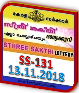 kerala lottery result from keralalotteries.info 13/11/2018, kerala lottery result 13.11.2018, kerala lottery results 13-11-2018, STHREE SAKTHI lottery SS 131 results 13-11-2018, STHREE SAKTHI lottery SS 131, live STHREE SAKTHI   lottery, STHREE SAKTHI lottery, kerala lottery today result STHREE SAKTHI, STHREE SAKTHI lottery (SS-131) 13/11/2018, SS 131, SS 131, STHREE SAKTHI lottery SS131, STHREE SAKTHI lottery 13.11.2018,   kerala lottery 13.11.2018, kerala lottery