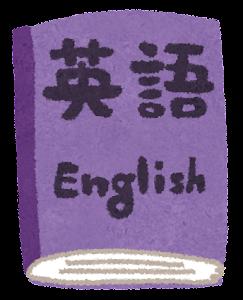 教科書のイラスト「英語」