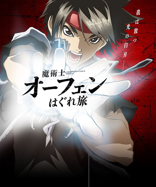 Majutsushi Orphen (Sorcerous Stabber Orphen 魔術士オーフェン), obra original de Yoshinobu Akita.